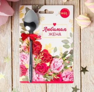 Ложка чайная подарочная «Лучшая жена» купить в Минске +375447651009
