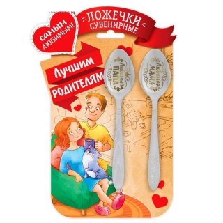 Ложки чайные подарочные «Лучшие родители» купить Минск +375447651009