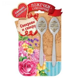 Ложки чайные подарочные «Любимым свекру и свекрови» купить в Минске +375447651009
