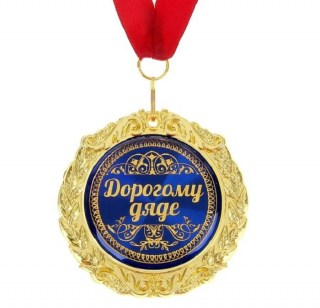 медаль на открытке дорогому дяде купить