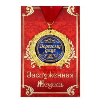 Медаль в открытке «Дорогому дяде» купить Минск+375447651009