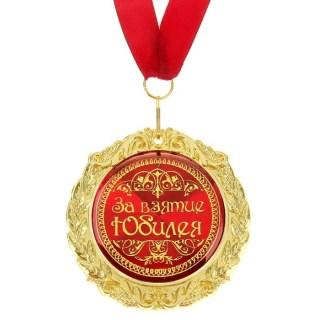 медаль в открытке за взятие юбилея купить