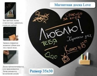 Магнитная доска на холодильник «Сердце» купить Минск
