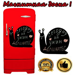 Магнитная доска на холодильник «Улитка» купить в Минске +375447651009