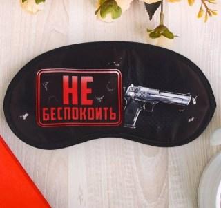 Маска для сна «Не беспокоить» чёрная  купить Минск