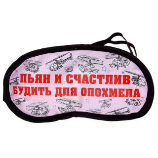 Маска для сна «Будить для опохмела» купить в Минске +375447651009