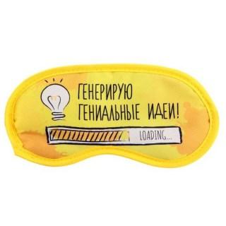 Маска для сна 'Генерирую гениальные идеи' купить Минск +375447651009