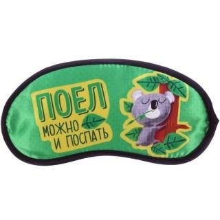 Маска для сна «Ленивец» гелевая  купить Минск +375447651009