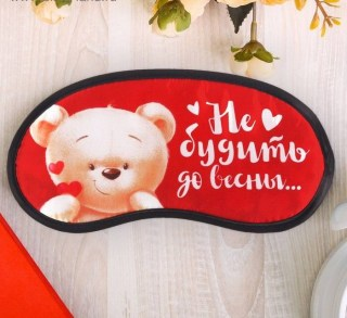 Маска для сна «Не будить до весны» красная купить Минск