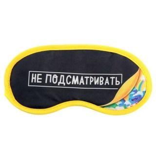 Маска для сна 'Не подсматривать' Минск