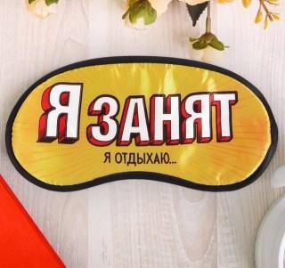 Маска для сна «Я занят отдыхом» купить Минск +375447651009