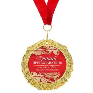 Медаль на подарочной открытке «Лучший преподаватель» купить Минск +375447651009