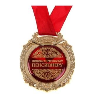Медаль в бархатной коробке Новоиспеченному пенсионеру купить в Минске