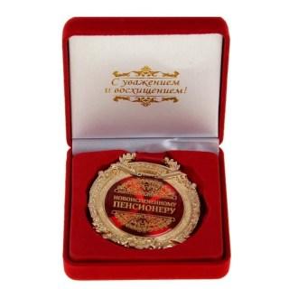 Медаль в бархатной коробке «Новоиспеченному пенсионеру» купить в Минске