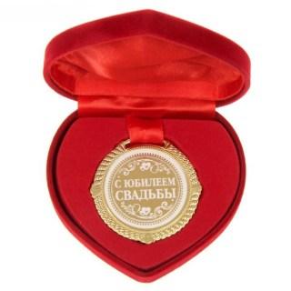 medal-serdtse-s-yubileem-svadby-1