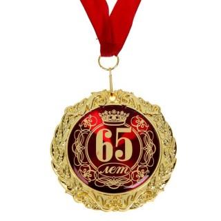Медаль в бархатной коробке «65 лет» купить Минск