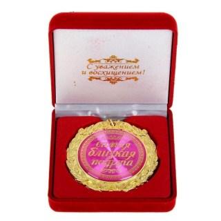 Медаль в бархатной коробке «Близкая подруга» купить Минск +375447651009