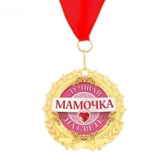 Медаль в бархатной коробке «Лучшей мамочке» купить Минск +375447651009