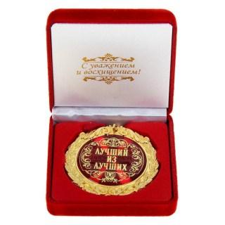 Медаль в бархатной коробке 'Лучший из лучших' купить Минск