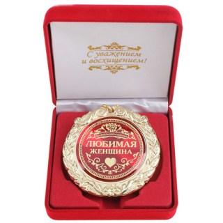 Медаль в бархатной коробке «Любимая женщина» купить в Минске