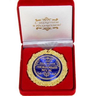 Медаль в бархатной коробке «Любимому мужу в День Рождения» купить Минск +375447651009