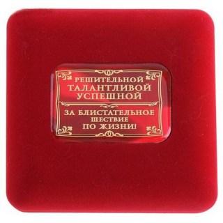Медаль в бархатной коробке «Решительная, талантливая, успешная» купить