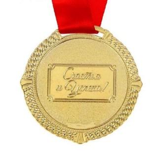Медаль в бархатной коробке 'Рубиновая свадьба' 40 лет вместе Минск