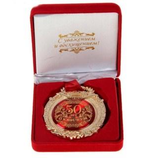 Медаль в бархатной коробке «С юбилеем 50 лет» золото купить Минск