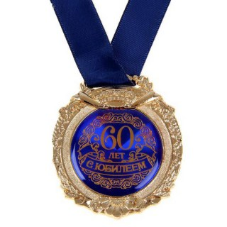 Медаль в бархатной коробке «С юбилеем 60 лет» синяя купить Минск