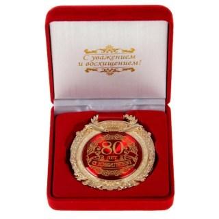 Медаль в бархатной коробке «С юбилеем 80 лет» купить в Минске