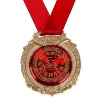 Медаль в бархатной коробке «За взятие юбилея 55 лет» купить