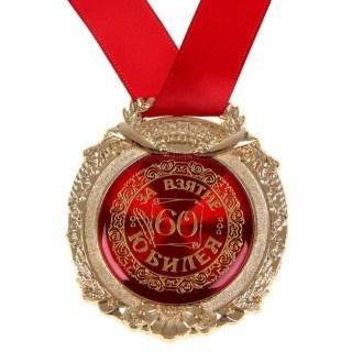 Медаль в бархатной коробке «За взятие юбилея 60 лет» купить в Минске +375447651009