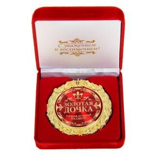Медаль в бархатной коробке «Золотая дочка» купить Минск