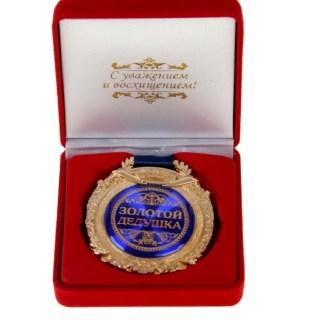 Медаль в бархатной коробке «Золотой дедушка» синяя купить в Минске +375447651009