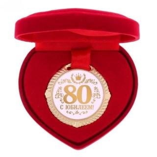 Медаль в коробке сердце «С юбилеем 80 лет» купить в Минске +375447651009