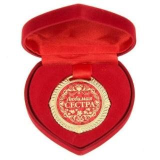 Медаль в подарочной коробке «Любимая сестра» купить Минск
