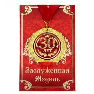 Медаль в подарочной открытке «30 Лет» купить в Минске +375447651009