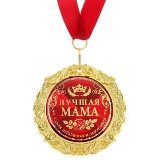 Медаль в подарочной открытке «Лучшая мама» купить в Минске +375447651009