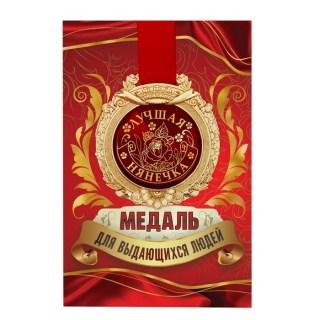 Медаль в подарочной открытке «Лучшая нянечка» купить в Минске +375447651009