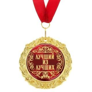 Медаль в подарочной открытке «Лучший из лучших» купить в Минске +375447651009