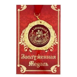 Медаль в подарочной открытке «Любимой воспитательнице» купить в Минске +375447651009