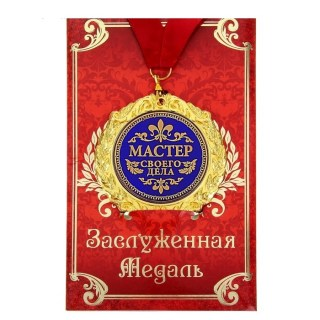 Медаль в подарочной открытке «Мастер своего дела» купить в Минске +375447651009