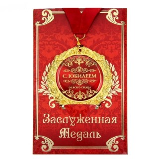 Медаль в подарочной открытке «Лучший брат» купить в Минске +375447651009