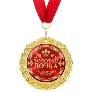 Медаль в подарочной открытке «Золотая дочка» купить в Минске +375447651009