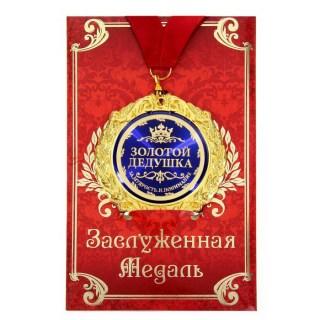 Медаль в подарочной открытке «Золотой дедушка» купить в Минске +375447651009