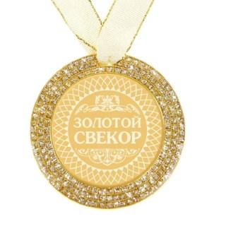 Медаль в подарочной открытке «Золотой свекор» купить в Минске +375447651009