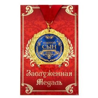 Медаль в подарочной открытке «Золотой сын» купить в Минске +375447651009