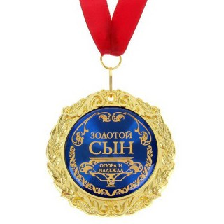 Медаль в подарочной открытке 'Золотой сын' купить в Минске +375447651009
