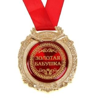 Медаль «Золотой бабушке» в подарочной коробке купить Минск