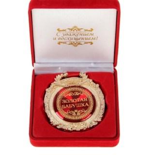 Медаль «Золотой бабушке» в подарочной коробке купить Минск +375447651009